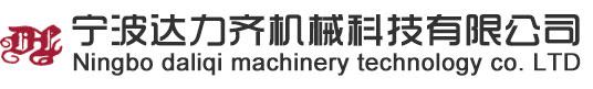 宁波达力齐机械科技有限公司